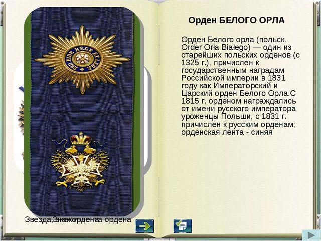 Орден БЕЛОГО ОРЛА Орден Белого орла (польск. Order Orła Białego) — один из ст...