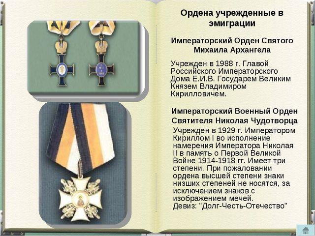 Императорский Орден Святого Михаила Архангела Учрежден в 1988 г. Главой Росси...