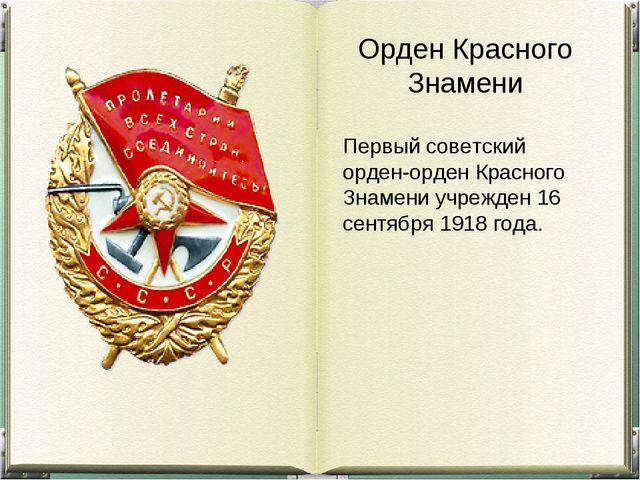 Орден Красного Знамени Первый советский орден-орден Красного Знамени учрежден...
