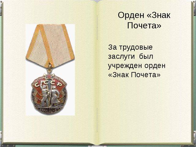Орден «Знак Почета» За трудовые заслуги был учрежден орден «Знак Почета»