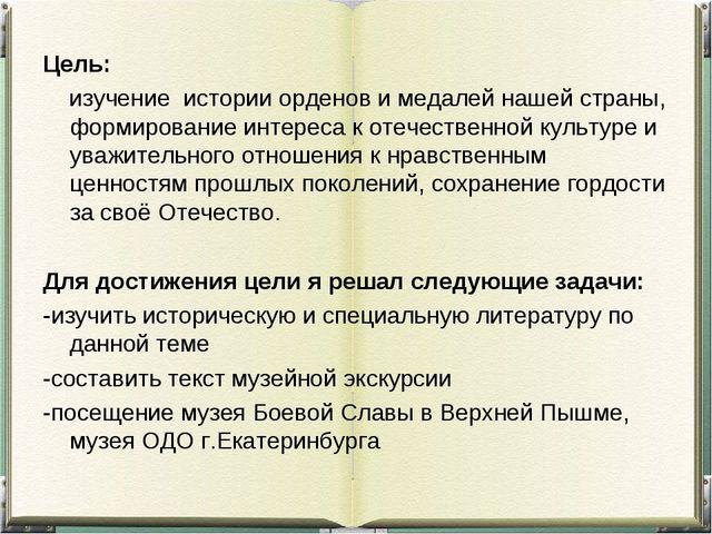 Цель: изучение истории орденов и медалей нашей страны, формирование интереса...