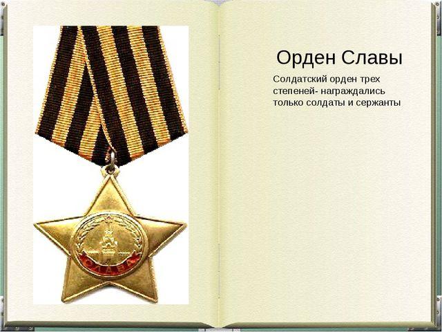 Орден Славы Солдатский орден трех степеней- награждались только солдаты и сер...