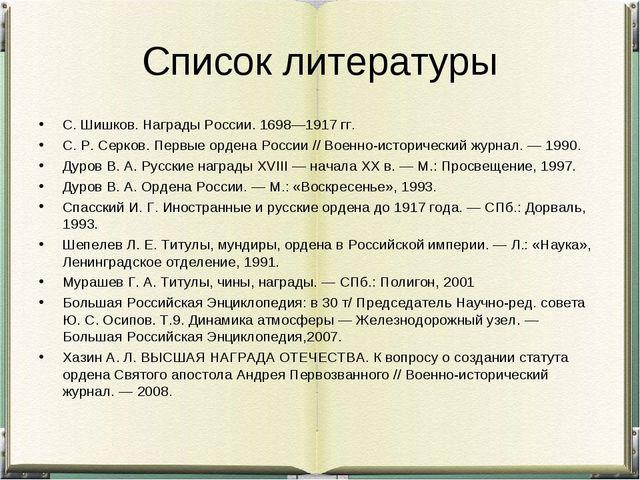 Список литературы С. Шишков. Награды России. 1698—1917 гг. С. Р. Серков. Перв...
