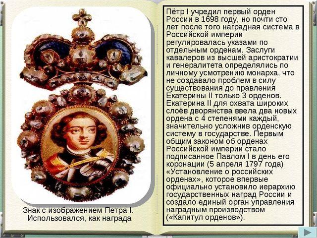 Пётр I учредил первый орден России в 1698 году, но почти сто лет после того н...