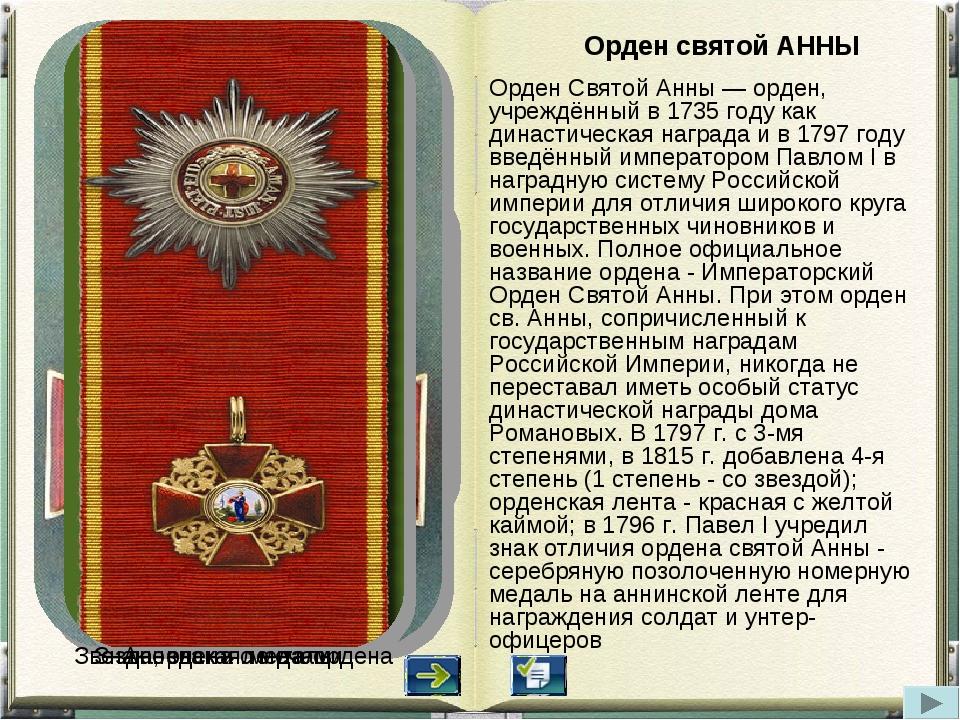 Орден святой АННЫ Орден Святой Анны — орден, учреждённый в 1735 году как дина...
