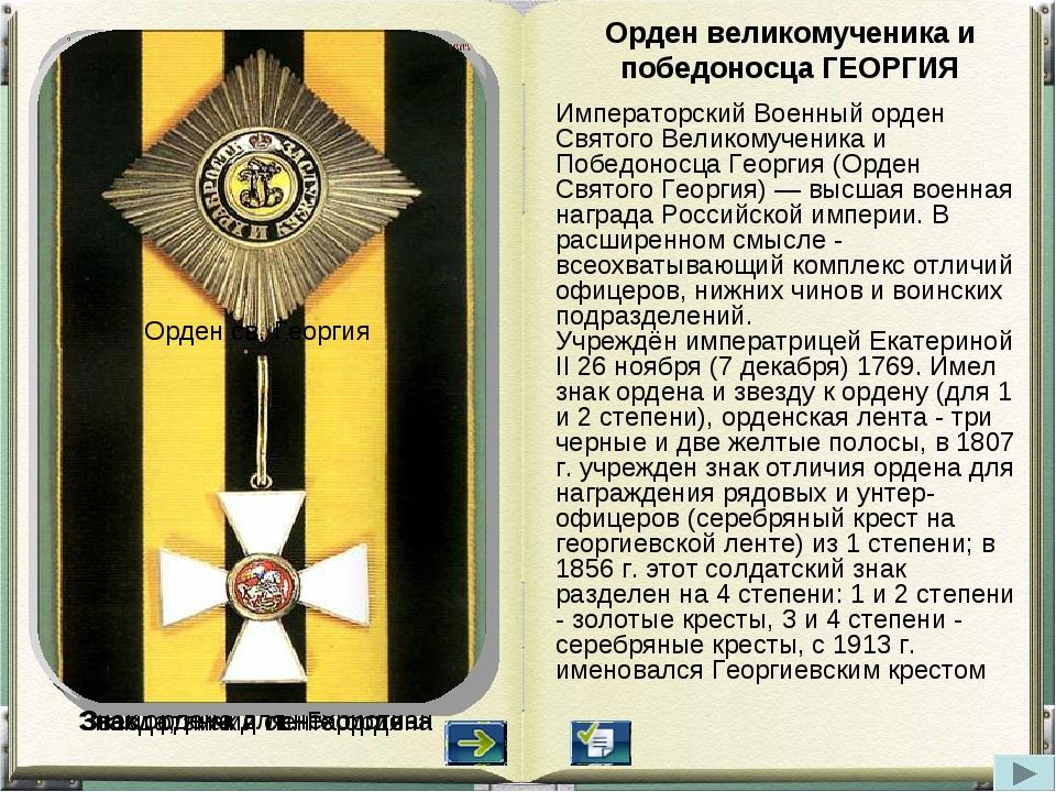 Орден великомученика и победоносца ГЕОРГИЯ Императорский Военный орден Святог...