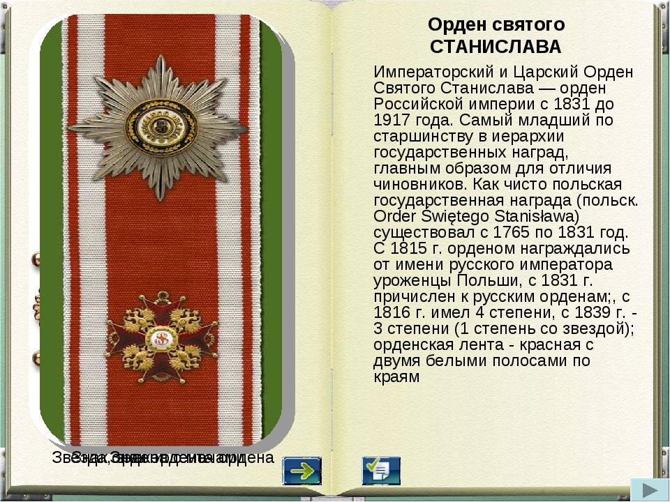 Орден святого СТАНИСЛАВА Императорский и Царский Орден Святого Станислава — о...
