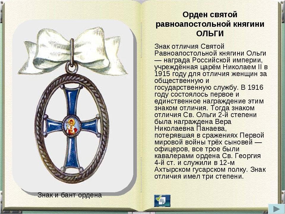 Орден святой равноапостольной княгини ОЛЬГИ Знак отличия Святой Равноапостоль...