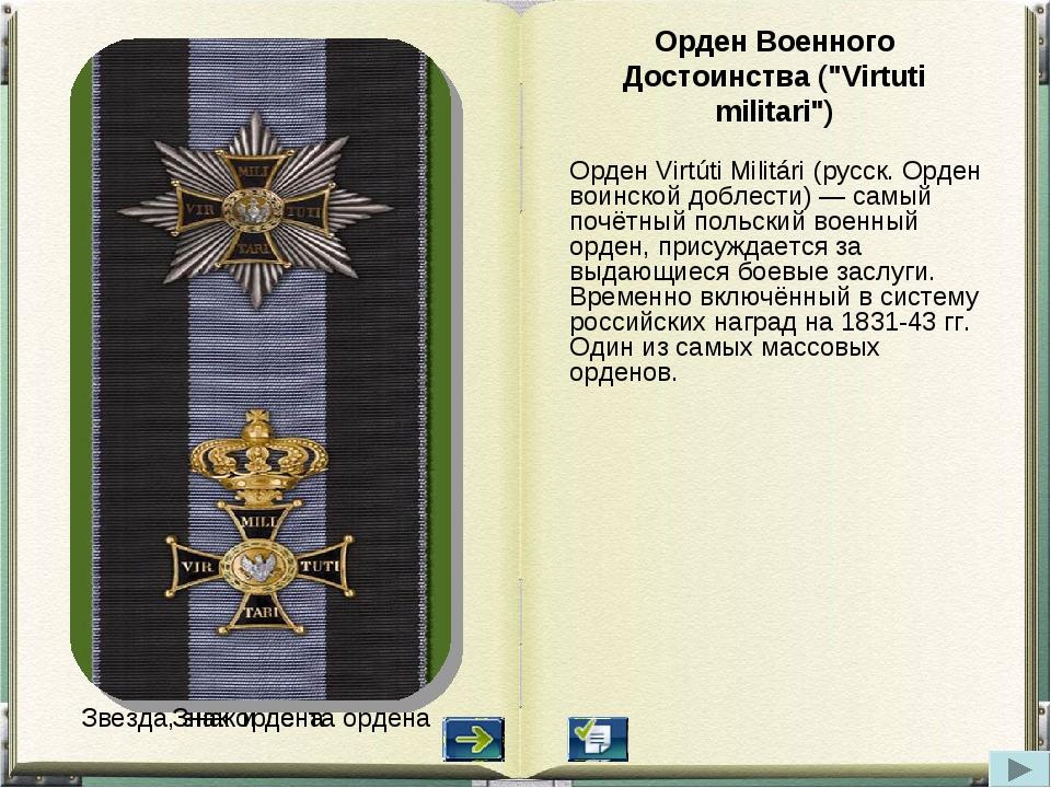 """Орден Военного Достоинства (""""Virtuti militari"""") Орден Virtúti Militári (русск..."""