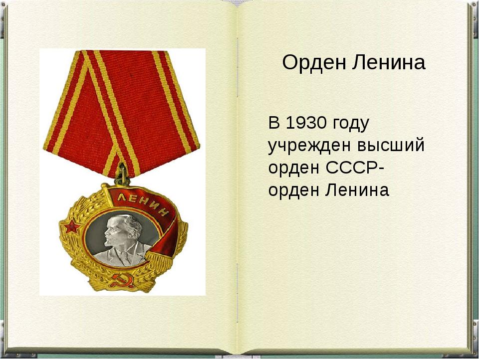 Орден Ленина В 1930 году учрежден высший орден СССР- орден Ленина