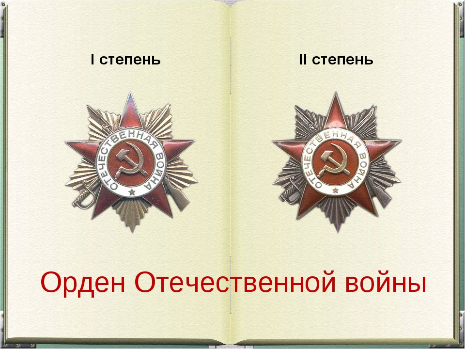Орден Отечественной войны I степень II степень