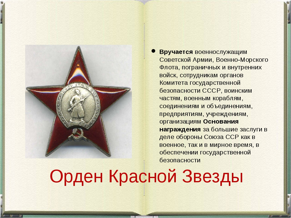 Орден Красной Звезды Вручается военнослужащим Советской Армии, Военно-Морског...