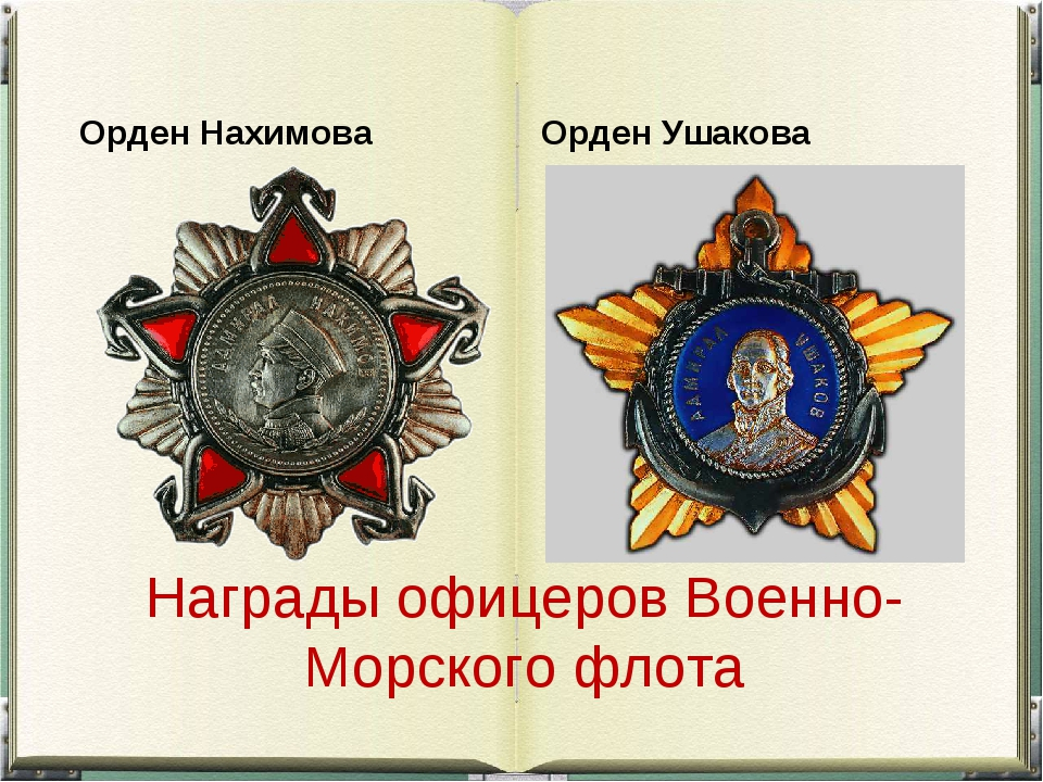 Награды офицеров Военно- Морского флота Орден Нахимова Орден Ушакова