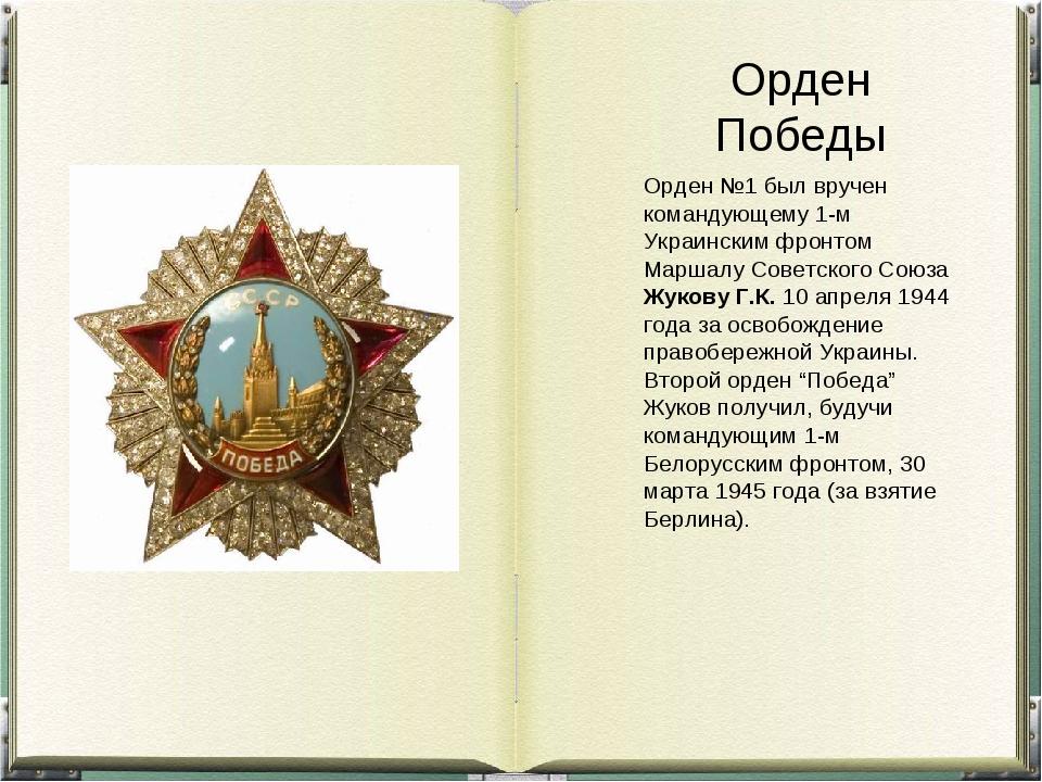 Орден Победы Орден №1 был вручен командующему 1-м Украинским фронтом Маршалу...