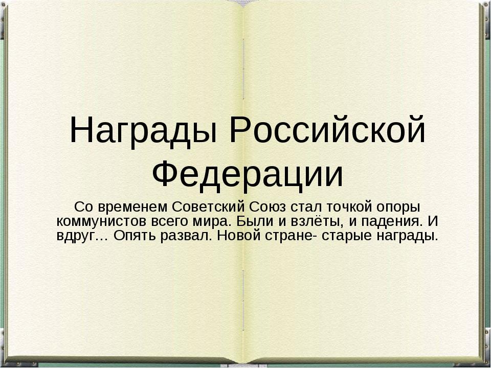 Награды Российской Федерации Со временем Советский Союз стал точкой опоры ком...