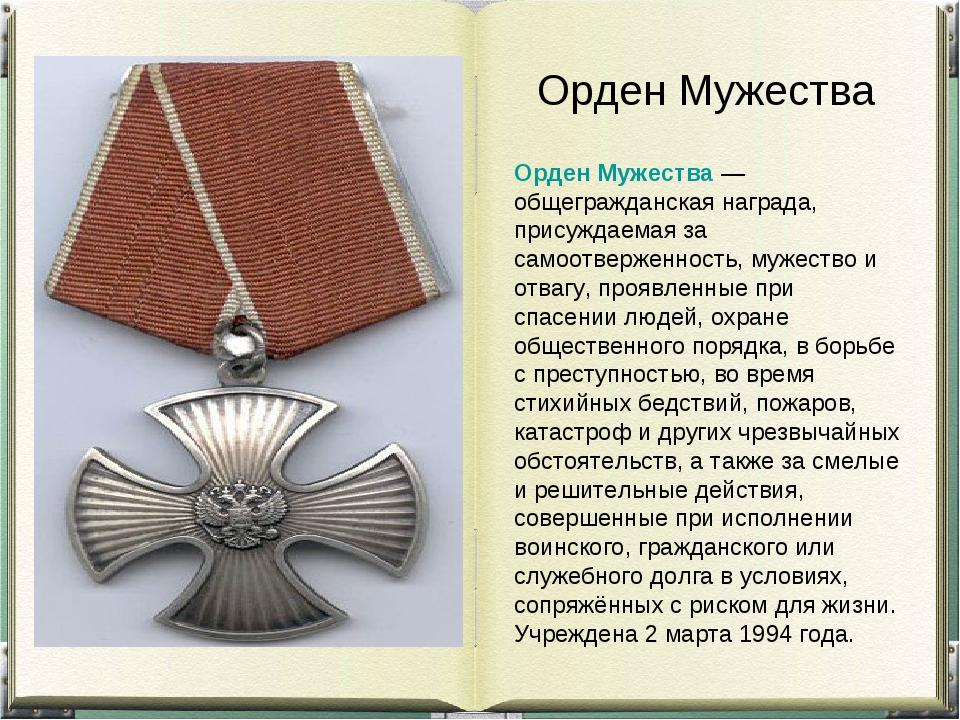 Орден Мужества Орден Мужества— общегражданская награда, присуждаемая за само...