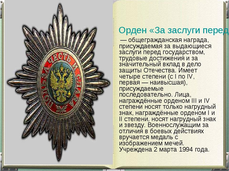 Орден «За заслуги перед Отечеством» — общегражданская награда, присуждаемая...