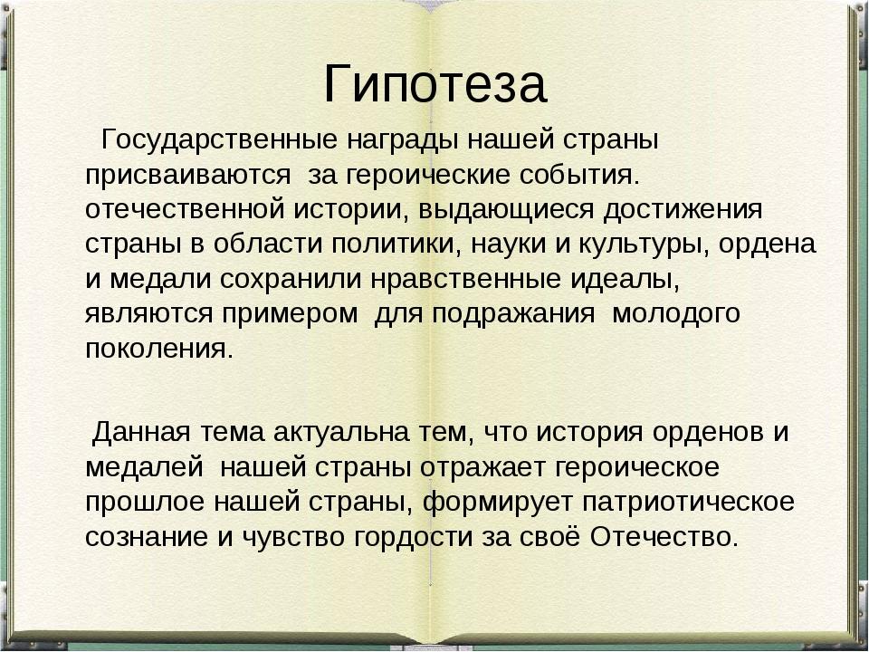 Гипотеза Государственные награды нашей страны присваиваются за героические со...