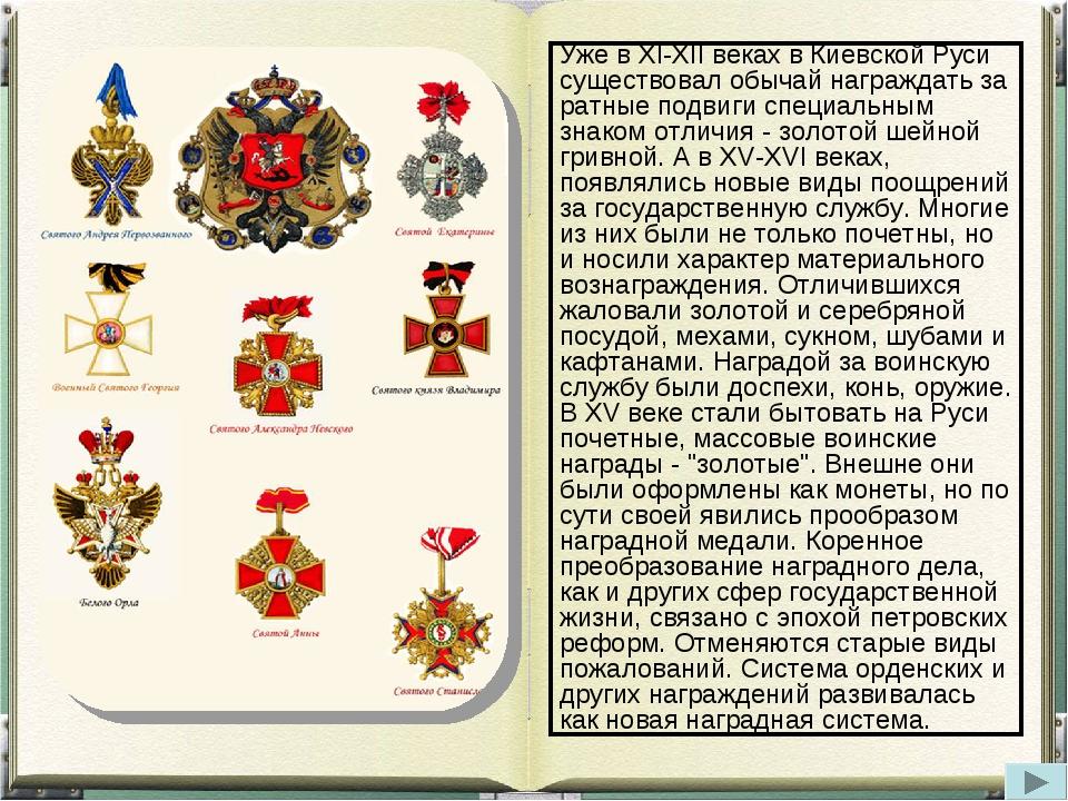 Уже в XI-XII веках в Киевской Руси существовал обычай награждать за ратные по...