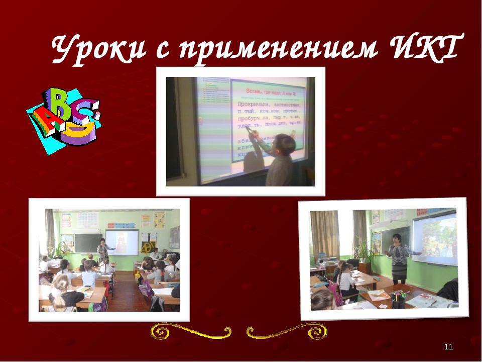 Уроки с применением ИКТ *