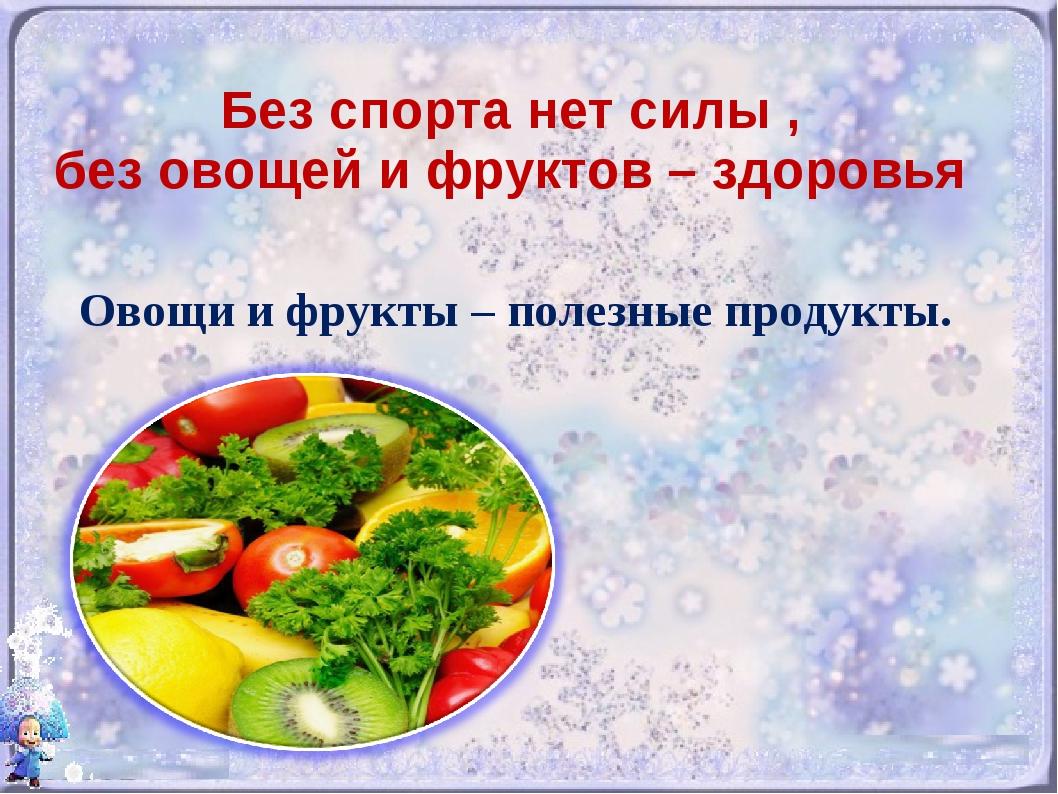Без спорта нет силы , без овощей и фруктов – здоровья Овощи и фрукты – полезн...