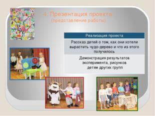 4. Презентация проекта (представление работы) Реализацияпроекта Рассказ детей
