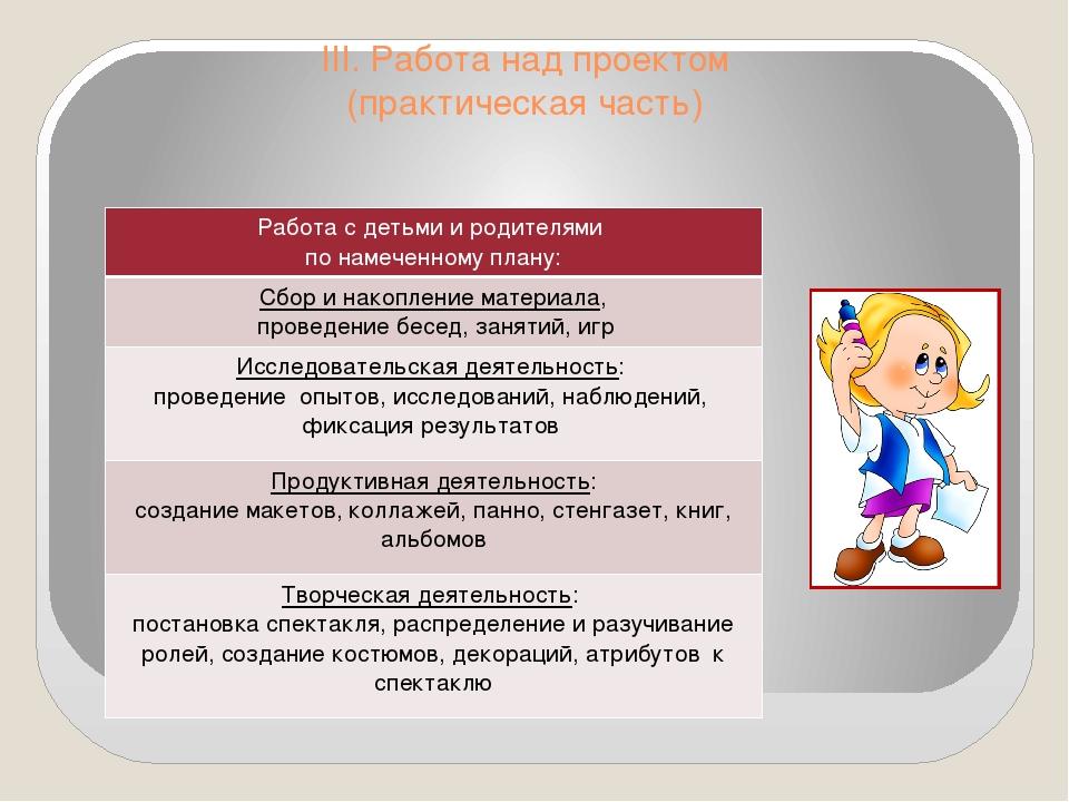 III. Работа над проектом (практическая часть) Работа с детьми и родителями по...