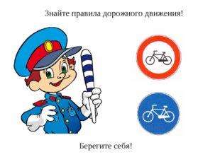Знайте правила дорожного движения! Берегите себя!
