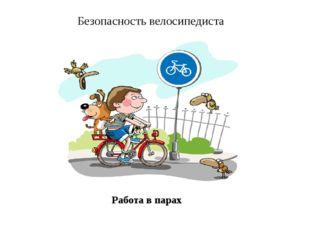 Безопасность велосипедиста Работа в парах