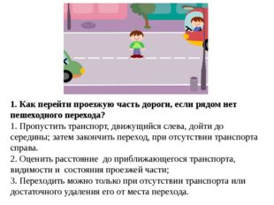1. Как перейти проезжую часть дороги, если рядом нет пешеходного перехода? 1
