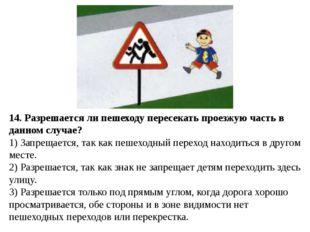 14. Разрешается ли пешеходу пересекать проезжую часть в данном случае? 1) За
