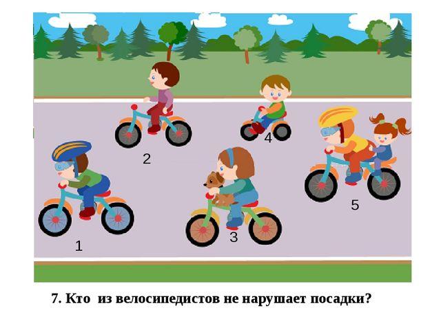7. Кто из велосипедистов не нарушает посадки? 1 2 3 4 5