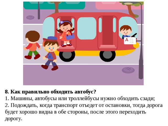 8. Как правильно обходить автобус? 1. Машины, автобусы или троллейбусы нужно...