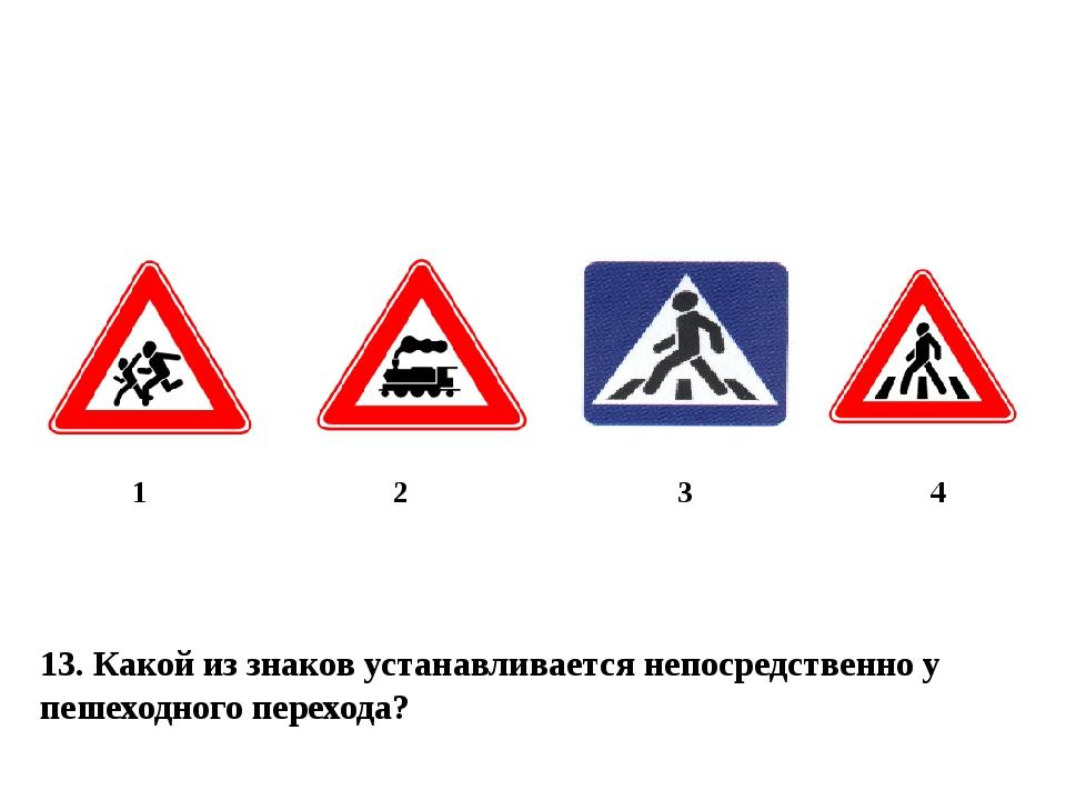 13. Какой из знаков устанавливается непосредственно у пешеходного перехода? 1...