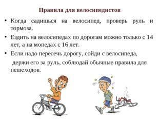 Правила для велосипедистов Когда садишься на велосипед, проверь руль и тормоз