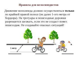 Движение велосипеда должно осуществляться только по крайней правой полосе (н