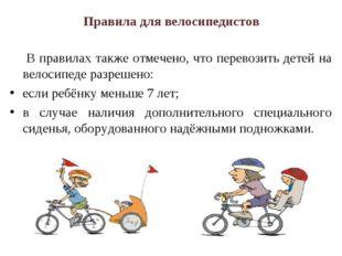 В правилах также отмечено, что перевозить детей на велосипеде разрешено: есл
