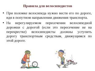 При поломке велосипеда нужно вести его по дороге, идя в попутном направлении