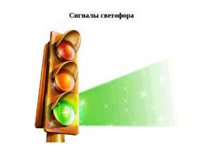 Сигналы светофора