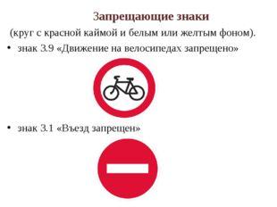 Запрещающие знаки (круг с красной каймой и белым или желтым фоном). знак 3.9