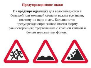 Из предупреждающих для велосипедистов в большей или меньшей степени важны вс