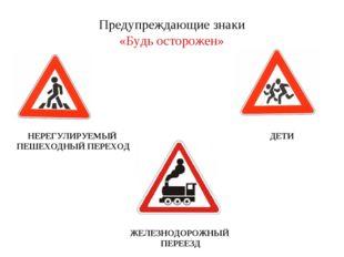 Предупреждающие знаки «Будь осторожен» НЕРЕГУЛИРУЕМЫЙ ПЕШЕХОДНЫЙ ПЕРЕХОД ДЕТИ
