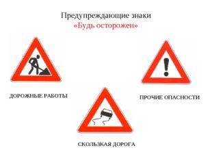 Предупреждающие знаки «Будь осторожен» ДОРОЖНЫЕ РАБОТЫ СКОЛЬЗКАЯ ДОРОГА ПРОЧИ