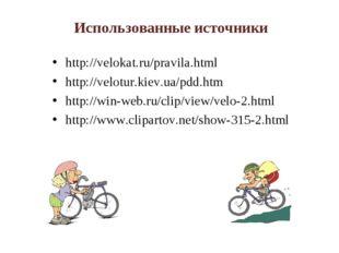 Использованные источники http://velokat.ru/pravila.html http://velotur.kiev.u