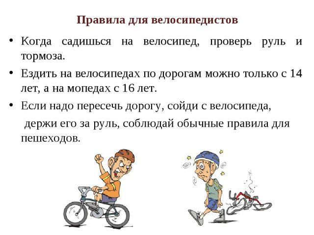 Правила для велосипедистов Когда садишься на велосипед, проверь руль и тормоз...