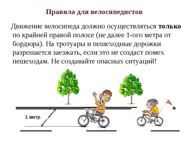 Движение велосипеда должно осуществляться только по крайней правой полосе (н...