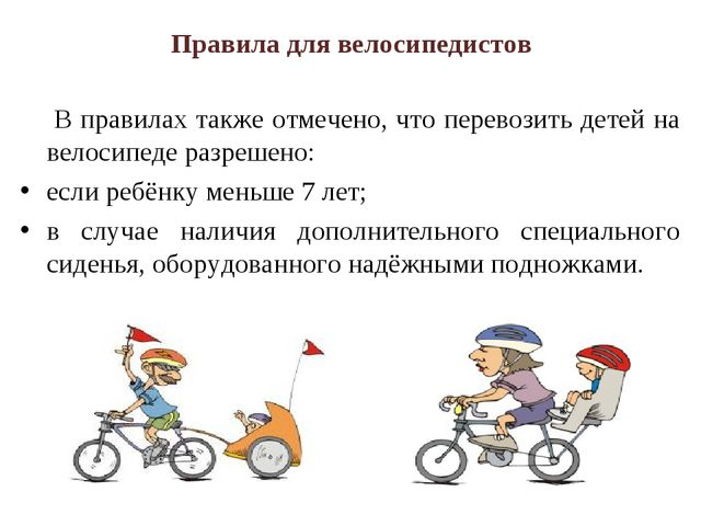 В правилах также отмечено, что перевозить детей на велосипеде разрешено: есл...