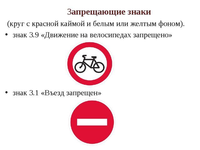 Запрещающие знаки (круг с красной каймой и белым или желтым фоном). знак 3.9...
