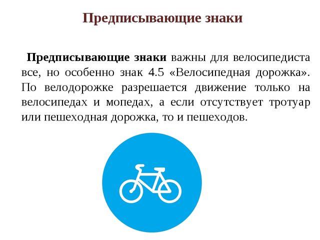 Предписывающие знаки важны для велосипедиста все, но особенно знак 4.5 «Вело...