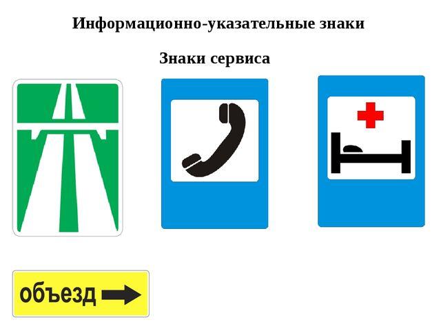 Информационно-указательные знаки Знаки сервиса